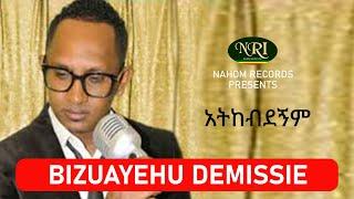 Bizuayehu Demissie – Atikebdegnim - አትከብደኝም - Ethiopian Music
