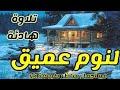 القران الكريم كامل💖 بصوت القارئ اسلام صبحي 🎧💖10 ساعات من هدوء راحة نفسية 🔥