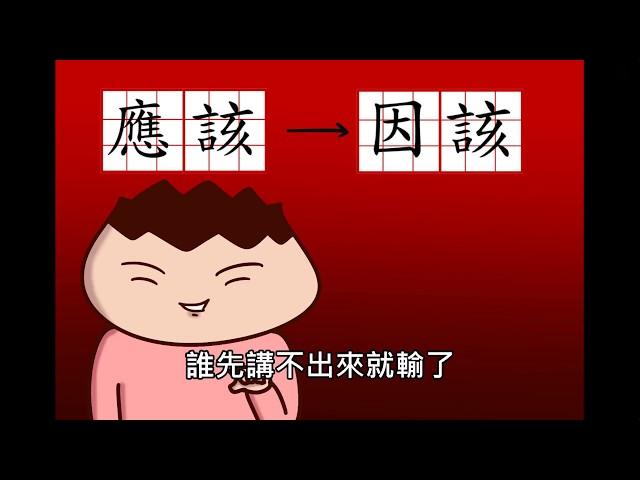 Onion Man | 超煩躁!!  錯別字大對決!! | 緊張刺激不冷場!!