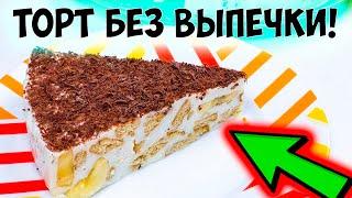 Банановый торт без выпечки. Простой и быстрый банановый торт из печенья