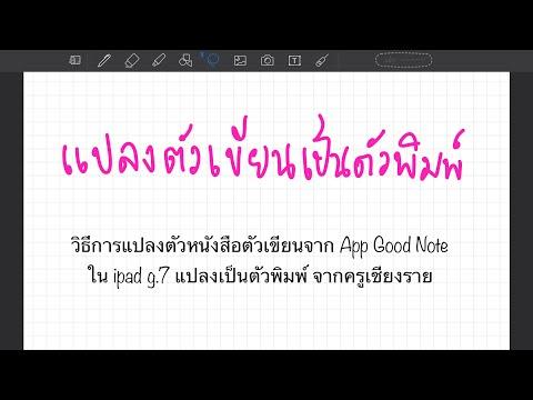 เปลี่ยนลายมือให้เป็นตัวพิมพ์ ผ่านแอพ goodnote ใน iPad g7