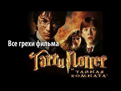 Все грехи фильма Гарри Поттер и Тайная комната