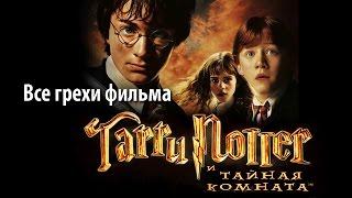 """Все грехи фильма """"Гарри Поттер и Тайная комната"""""""