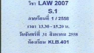 อาญา2 (5/9) (เทอม1/2558 #Sec1)