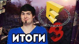 12 ГЛАВНЫХ ИГР И СОБЫТИЙ E3 2017