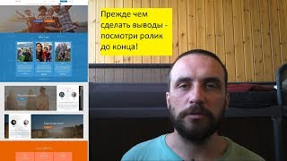 Каучсёрфинг по-русски. Фальшивые отзывы ради рейтинга на сайте. Почему это опасно? Смотрите видео.