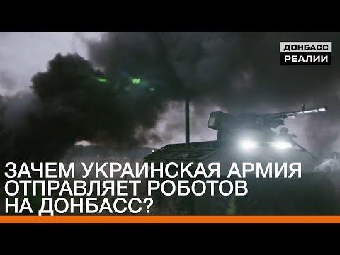 Зачем украинская армия