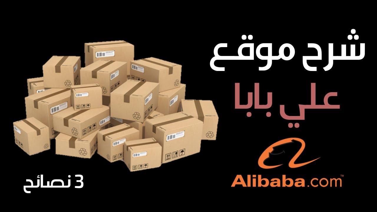 شرح موقع علي بابا نصائح ما قبل الشراء Youtube