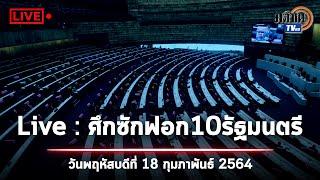 Live :  อภิปรายไม่ไว้วางใจ 10 รัฐมนตรี รัฐบาลประยุทธ์ วันที่สาม 18 ก.พ.64