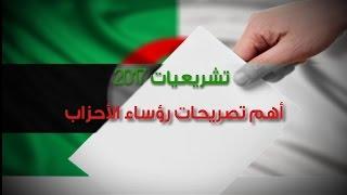 بعض التصريحات المثيرة لرؤساء الأحزاب خلال الحملة الانتخابية