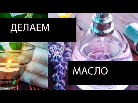 Как в домашних условиях сделать эфирное масло: выбор основы, способы приготовления
