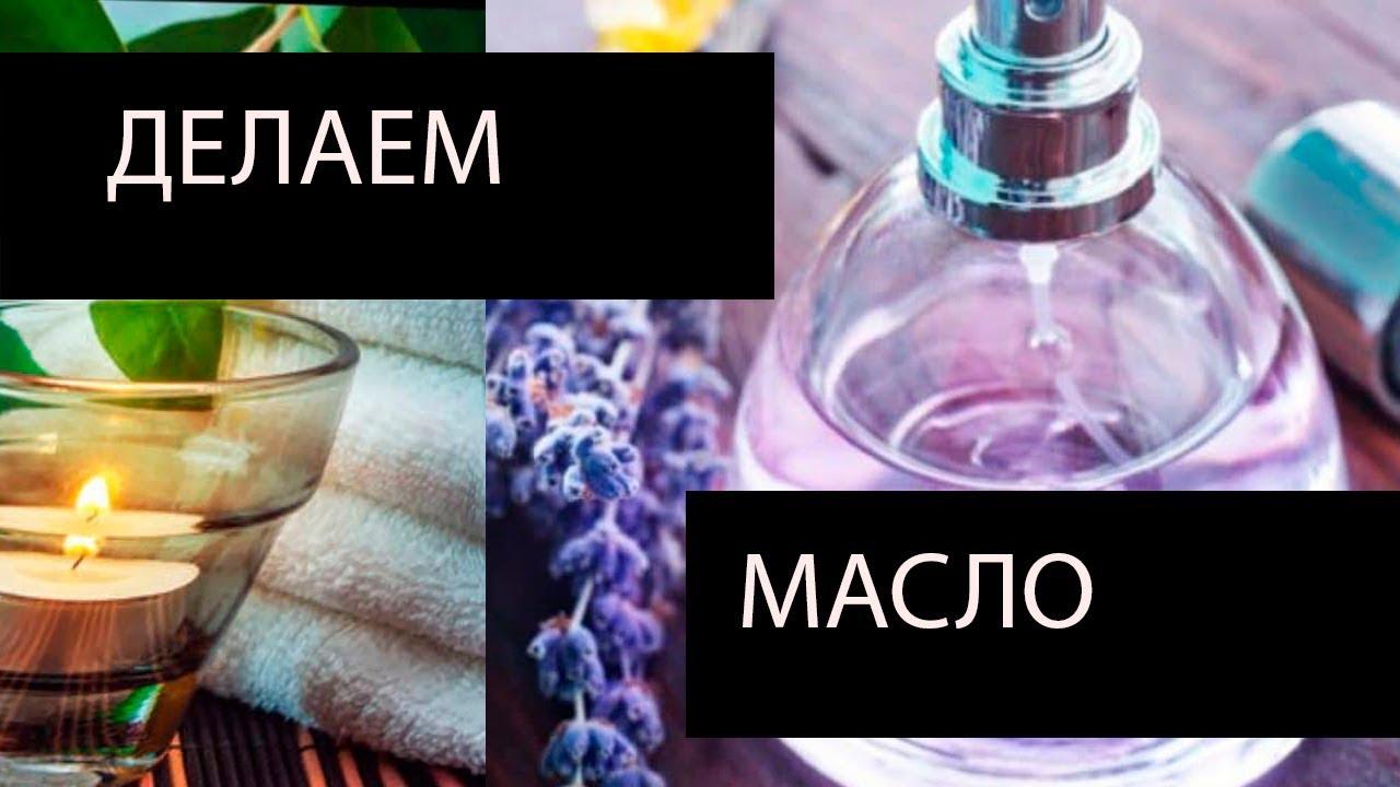 Как сделать эфирное масло в домашних условиях фото 475