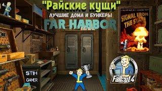 Fallout 4 Райские кущи Фар-Харбор