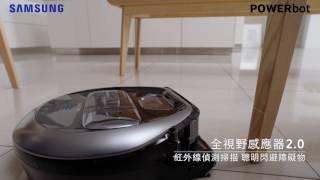 Samsung POWERbot 極勁氣旋機器人2017(wifi)