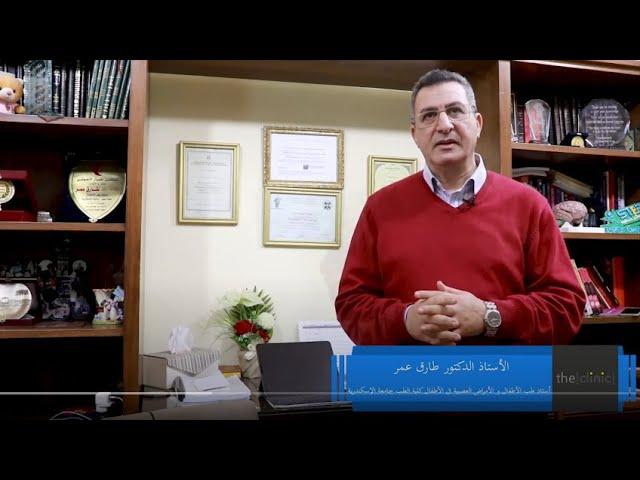 الأستاذ الدكتور طارق عمر يتحدث عن اضطراب الإنتباه و فرط الحركة و أعراضها