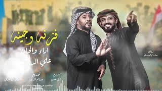 علي الدلفي   فزنه واجينه - 2018