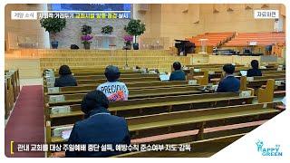 사회적 거리두기 교회시설 일제 점검 실시_[2020.4.2주] 영상 썸네일