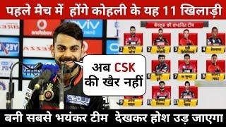 पहले मैच में CSK को हराने के लिए कोहली ने बनाई सबसे भयंकर टीम, होंगे यह 11 खिलाड़ी