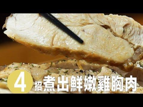 【4Tips】食材小知識:雞胸肉鮮嫩多汁,醃製x料理祕訣