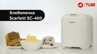 Хлебопечка Scarlett SC-400: 16 рецептов