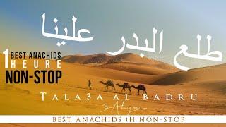 TALA3A LBADRO 3ALAYNA طلع البدر علينا - نشيد (ANACHID 100% DOUF) Avec Paroles/With Lyrics
