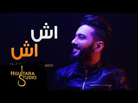 عبدالله الهميم - اش اش (حصريا) | 2017 | (Abdullah Alhameem - Ash Ash (Exclusive