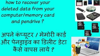 How to Recover Files and data from hard drive , memory card , pen drive  hd Hindi tutorial 2016