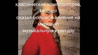 Мой фильм о Моцарте