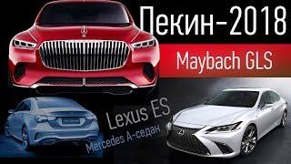 Девушки, Maybach GLS, Lexus ES, Solaris-универсал и Mercedes A-седан. Пекинский салон. Серия 1