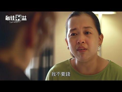 《最佳利益》EP06 預告 | 中天娛樂台6/15(六)