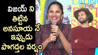 Anchor Anasuya Speech @Meeku Matrame Cheptha Trailer Launch