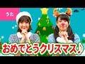 【♪うた】We Wish You a Merry Christmas/おめでとうクリスマス【♪クリスマスソング】Christmas Song /Japanese Children's Song