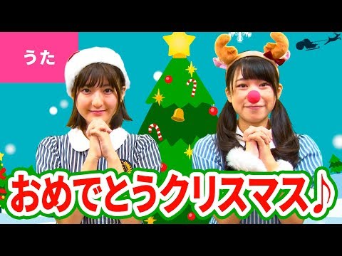 【♪Christmas Song】We Wish You a Merry Christmas - Japanese Lyric【Japanese Children's Song】