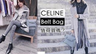 我的愛包 CELINE Belt 鯰魚包,最美的 Storm 顏色 | Celine C琳
