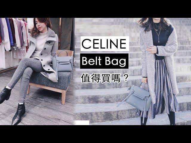 我的愛包 CELINE Belt 鯰魚包,最美的 Storm 顏色   Celine C琳
