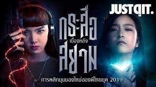 รู้ไว้ก่อนดู-{-กระสือสยาม-}-พลิกมุมมองใหม่ผีไทยยุค-2019-justดูit