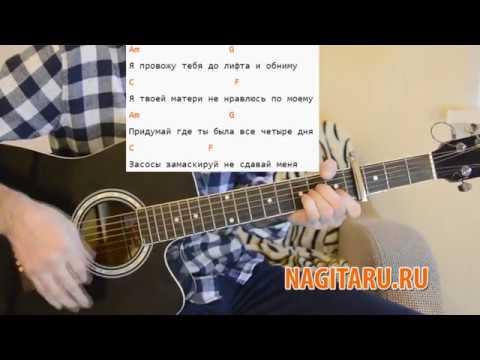 """Дайте танк(!) - """"Утро"""". Простые аккорды, слова и разбор   Песни под гитару - Nagitaru.ru"""