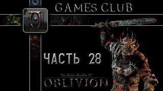 Прохождение игры The Elder Scrolls IV Oblivion часть 28 (Тёмное братство)