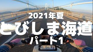 Vmaxで夏の【とびしま海道】 を走ってきました。パート1