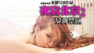 夜店北京2:女神本色【高清完整版】夜店真爱 人性本色 thumbnail