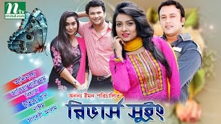 Bangla Natok - Reverse Swing By Riaz, Mamo, Ishika khan
