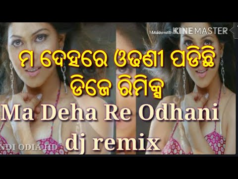 Ma deha re odhani padichi nua nua odia DJ song hard bass mix old is gold mix
