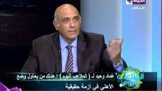 بالفيديو.. عماد وحيد: لم أتعرض لأى من رموز الأهلى بسوء