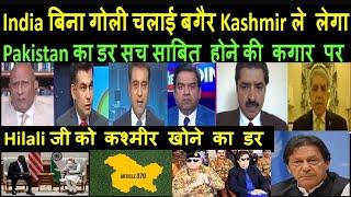 India बिना गोली चलाई बगैर Kashmir ले लेगा | Pakistan का डर सच साबित होने की कगार पर | pak media