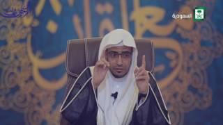 مسألة أخذ المُضحِّي من شعره وأظفاره - الشيخ صالح المغامسي