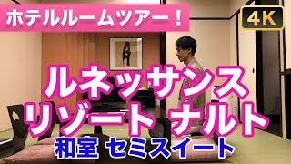 徳島の鳴門にあるホテル「ルネッサンス リゾート ナルト」のお部屋「和...