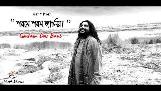 পরমে পরম জানিয়া ( Porome Porom Janiya ) Goutam Das Baul  || Bhaba Pagla Song || ভবা পাগলার গান