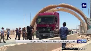 حزمة إجراءات بين الأردن والعراق لتسهيل حركة النقل من خلال منفذ طريبيل - (29/9/2019)