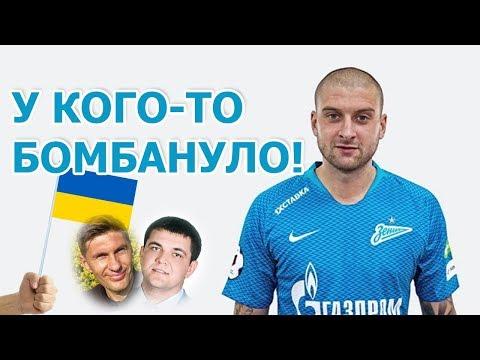 Ракицкий перешел в Зенит / Игрок сборной Украины в России / Предатель?