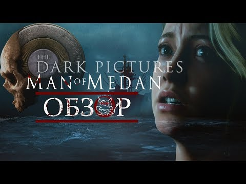 The Dark Pictures: Man Of Medan - Киношка для ПК Бояр [Обзор]